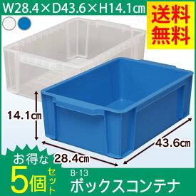 【お得な5個セット】BOXコンテナ B-13工具 収納 工具箱 工具ケース ツールボックス コンテナボックス おもちゃ箱 おもちゃ収納 収納ボックス 小物 収納 アイリスオーヤマ