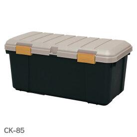 収納ボックス RVBOX カートランク CK-85 アイリスオーヤマ プラスチック製 屋外収納 収納ケース 工具収納 工具箱 頑丈 釣り 海 レジャー アウトドア キャンプ 丸洗い可能 洗える ベランダ イス ワイドストッカー フタ付 収納 RVボックス