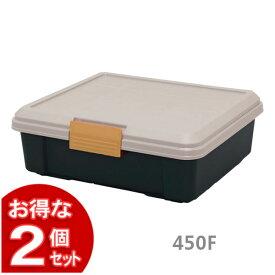 【2個セット】RVボックス RVBOX450F カーキ/ブラック[rv box アイリスオーヤマ 収納ボックス ベランダ 収納 屋外収納 ベランダ ストッカー 工具箱 工具ケース]一人暮らし