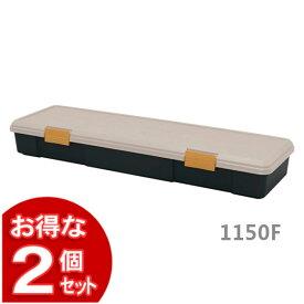 【2個セット】RVボックス アイリスオーヤマ RVBOX1150F カーキ/ブラック[rv box アイリスオーヤマ 収納ボックス ベランダ 収納 屋外収納 ベランダ ストッカー 工具箱 工具ケース]一人暮らし