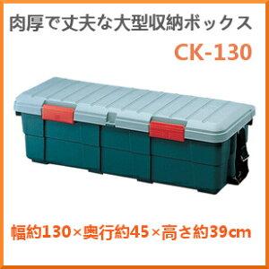収納ボックス 130L屋外収納 CK-130 屋外収納ボックス 屋外 収納ボックス フタ付き 耐荷重60kg 車 収納 収納ボックス 収納ケース カー用品 大型 軽トラ 荷台 ボックス ワンボックスカー 蓋付き 屋