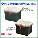 収納ボックス 密閉RVBOX カギ付 460 送料無料 アイリスオーヤマ バイク収納 バイク荷台 プラスチック製 屋外収納 収納…