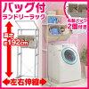 バッグ付ランドリーラックHLR-192B洗濯機周りランドリー収納洗濯機棚洗濯用品【アイリスオーヤマ】