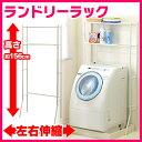 ランドリーラック LR-155V洗濯 物干し ランドリー収納 洗濯 洗剤置き タオル置き 洗濯ラック アイリスオーヤマ あす楽対応