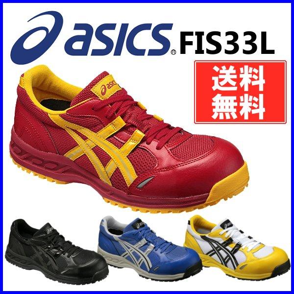 アシックス セーフティシューズ FIS33L asics ウィンジョブ33L ローカット 紐タイプ【TC】【TN】