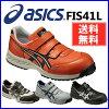アシックスセーフティシューズFIS41Lウィンジョブ41Lローカットマジック【asics安全靴アシックス安全靴作業保護セーフティシューズシューズ靴】