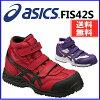 [アシックス]アシックス作業用靴ウィンジョブ42SホワイトXパープル22.5cmFIS42S.013322.5【TC】【TN】