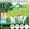 【パラソル傘庭日よけ】木製パラソル210cmネイビー210NV60158/エンジ210RS60159
