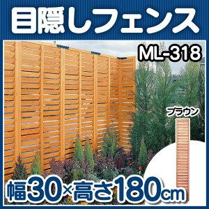 【目隠しフェンス 幅30×高さ1...
