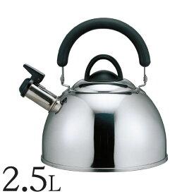 貝印 シェフトロンケトル 2.5L DY5056【ケトル やかん 日本製】一人暮らし