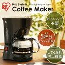 コーヒーメーカー CMK-650-B ドリップコーヒー/家庭用/調理家電/抽出/簡単/コーヒー/ホット【送料無料】 あす楽対応