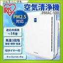 空気清浄機 PMAC-100 PM2.5対応 タバコ 送料無料 アイリスオーヤマ チャイルドロック 家電 匂い ペット たばこ トイ…