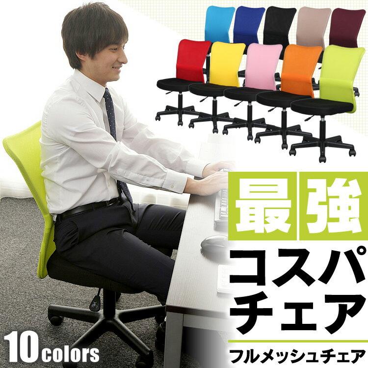 メッシュバックチェア 送料無料 メッシュチェア オフィスチェア オフィス パソコンチェア 事務椅子 椅子 イス いす デスク 勉強机 全8色 ブラック グリーン ピンク ブルー オレンジ ベージュ ボルドー【D】