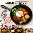 【LODGE(ロッジ) スキレット 6 1/2インチ(6.5インチ)】L3SK3 01033502000065【D】【ロッジ ロジック スキレット キャストアイ...