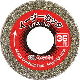 【アサダ】アサダ イージーカッタ36 EZ036[アサダ 配管工具作業用品切断用品ダイヤモンドカッター]【TN】【TC】