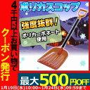 軽量 除雪スコップ ポリカスコップ 送料無料 着脱式 スコップ ショベル シャベル 雪かき 除雪 除雪用品 スノースコッ…
