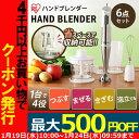 電動ハンドブレンダー HBL-200 送料無料 ミキサー ハンディミキサー 電動 泡立て器 調理器具 ホイッパー おしゃれ ホ…
