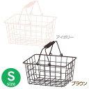 【在庫限り】ワイヤーバスケット Sサイズ SWZ-001 アイボリー・ブラウン【TC】【収納・整理・カゴ・おしゃれ・かわいい】