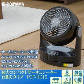 サーキュレーター 静音 首振り 8畳 PCF-HD15 サーキュレーター アイリスオーヤマ 扇風機 静音 首振り 左右首振り 左右 サーキュ 静音タイプ 送風 冷風 空気循環 節電 ファン おしゃれ シンプル 夏 一人暮らし 空気循環 年中 安全 ホワイト ブラック 送料無料