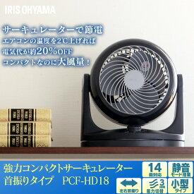 サーキュレーター 静音 首振り 14畳 PCF-HD18 サーキュレーター アイリスオーヤマ 扇風機 静音 首振り 左右首振り 左右 サーキュ 静音タイプ 送風 冷風 空気循環 節電 ファン おしゃれ シンプル 夏 一人暮らし 空気循環 年中 安全 ホワイト ブラック 送料無料 あす楽