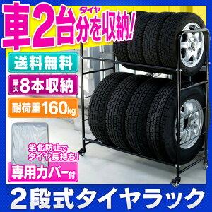 2段式タイヤラック送料無料あす楽対応タイヤラックカバー付き2段式タイヤラック二段式タイヤラックキャスター付き8本タイヤ収納保管タイヤ8本収納2台分車【D】