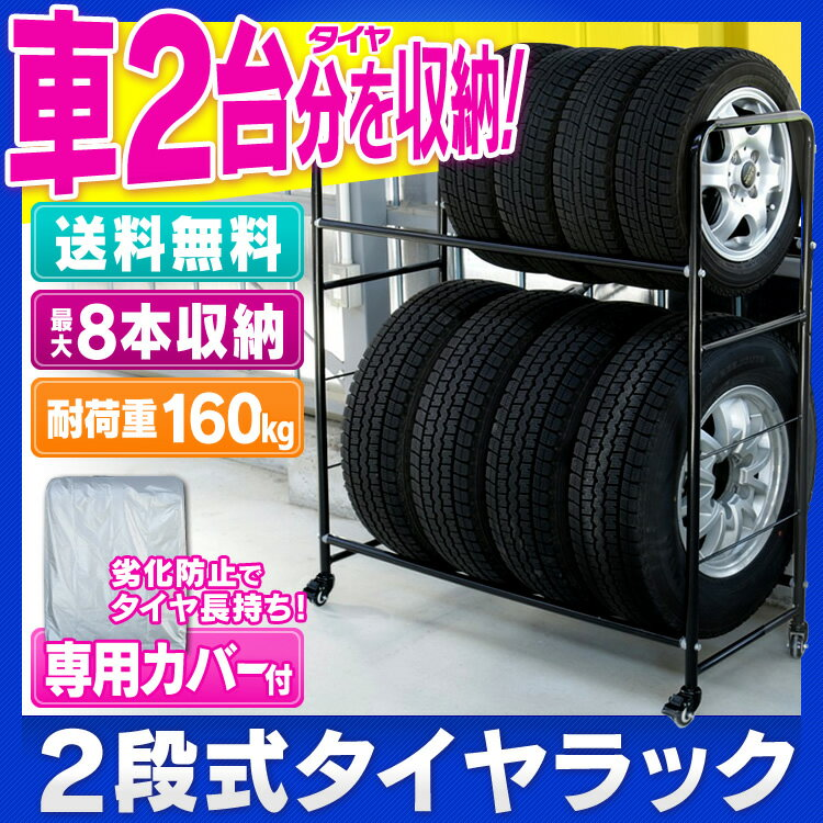 2段式タイヤラック 送料無料 タイヤラック カバー付き 2段式タイヤラック 二段式タイヤラック キャスター付き 8本 タイヤ 収納 保管 タイヤ8本収納 2台分 車【D】一人暮らし