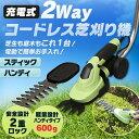 充電式2Way芝刈り機 RLM-B80 送料無料 芝刈り機 芝刈機 芝刈器 芝刈り器 電動 コードレス 2Way 芝刈り 電動芝刈り 刈…