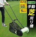 手動式芝刈り機 MLM-300 送料無料 芝刈り機 芝刈機 手動芝刈機 手動 小型 コンパクト 折りたたみ 落ち葉 リール式 5…