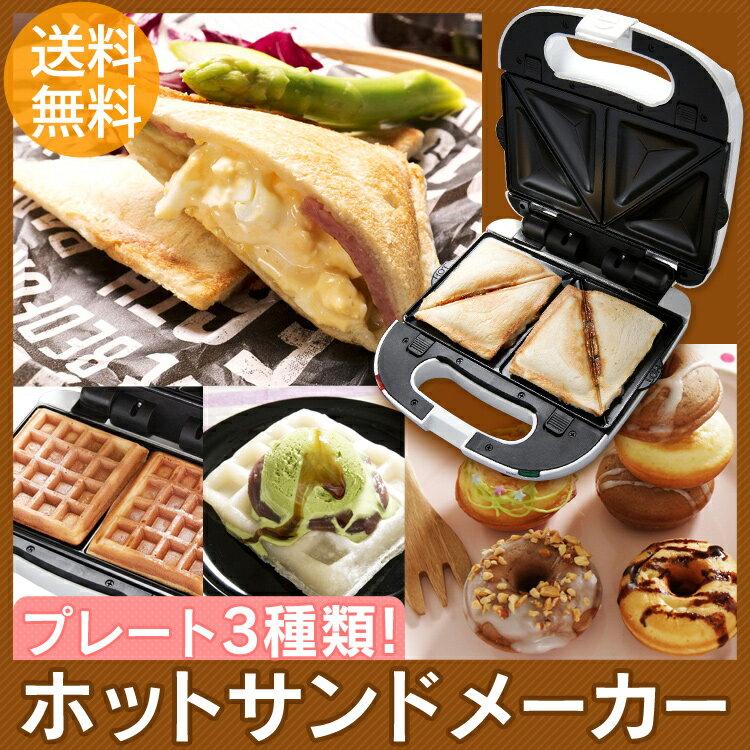 マルチサンドメーカー IMS-703P-W 送料無料 アイリスオーヤマ ホットサンドメーカー ワッフルメーカー ドーナツメーカー 調理器具 お菓子作り