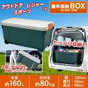 【あす楽】収納ボックス 160L屋外収納 RVBOX 1000 屋外収納ボックス 屋外 収納ボックス フタ付き 耐荷重80kg 収納 車…
