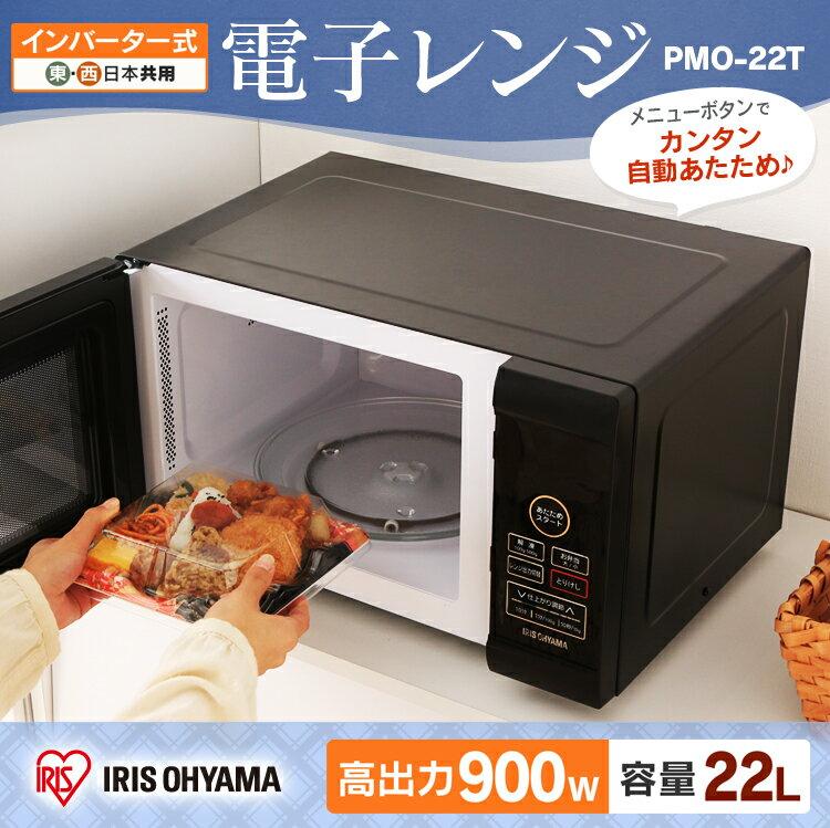 電子レンジ PMO-22T-B 送料無料 アイリスオーヤマ 電子レンジ レンジ ヘルツフリー ターンテーブル シンプル ターン機能 最大900W 黒 ブラック おしゃれ 一人暮らし 新生活 シンプル Hz 東日本 西日本 ヘルツフリーレンジ ヘルツフリー電子レンジ あす楽対応