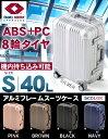 アルミ+PCスーツケース Sサイズ 送料無料 あす楽対応 キャリーバッグ キャリーバッグ スーツケース 旅行鞄 アルミタイプ Sサイズ 旅行 出張 キャリーバッグ旅行鞄 キャリーバッグSサイズ キャリ