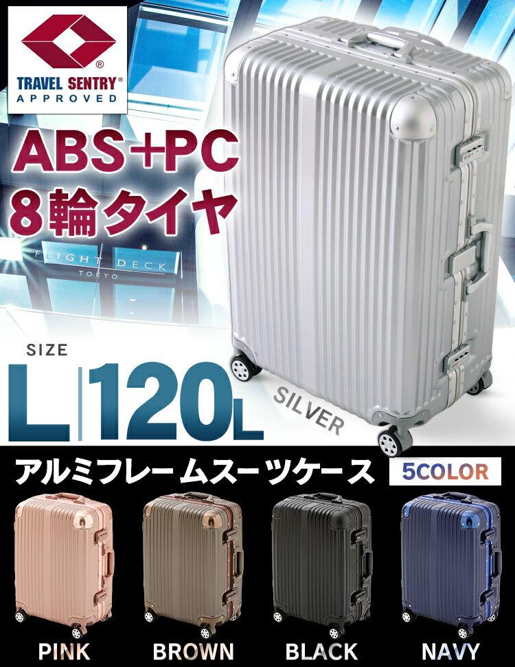 アルミ+PCスーツケース Lサイズ 送料無料 キャリーバッグ キャリーバッグ スーツケース 旅行鞄 アルミタイプ Lサイズ 旅行 出張 キャリーバッグ旅行鞄 キャリーバッグLサイズ キャリーバッグ旅行鞄 旅行鞄キャリーバッグ 【D】