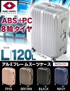 アルミ+PCスーツケース Lサイズ 送料無料 あす楽対応 キャリーバッグ キャリーバッグ スーツケース 旅行鞄 アルミタイプ Lサイズ 旅行 出張 キャリーバッグ旅行鞄 キャリーバッグLサイズ キャリ