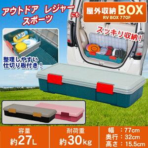 コンテナボックス 蓋付きおしゃれ 収納ボックス RVBOX 770F アイリスオーヤマ 屋外収納 収納ケース 工具収納 工具箱 頑丈 釣り 海 レジャー アウトドア キャンプ 丸洗い可能 洗える ベランダ イ