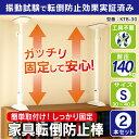 【地震対策】【2本セット】【取り付け高さ 30cm〜40cm】家具転倒防止伸縮棒S KTB-30 ホワイト・ブラウン【アイリスオ…