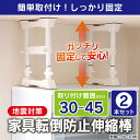 【地震対策】【2本セット】【取り付け高さ 30cm〜45cm】家具転倒防止伸縮棒S SP-30W ホワイト【アイリスオーヤマ】【…