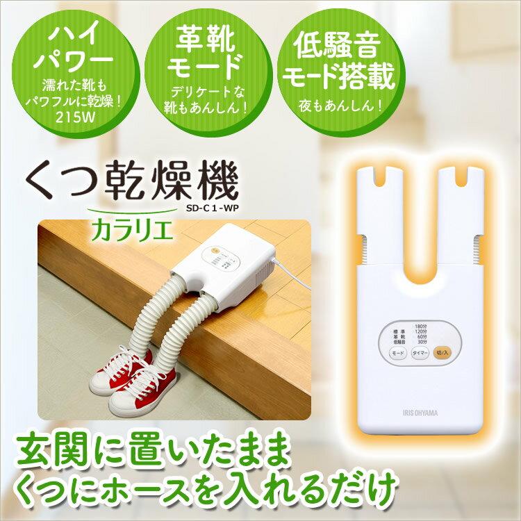 くつ乾燥機 カラリエ SD-C1-WP 送料無料 アイリスオーヤマ 靴乾燥機 スニーカー 革靴 タイマー コンパクト 靴専用 静音 クツ 乾かす コンパクト あす楽対応