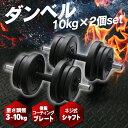 セメントダンベル10kg×2個セット ブラック SDB-I001BK 送料無料 ダンベルセット 合計20kgセット (片手10kg×2個) 筋トレ ダンベル10...