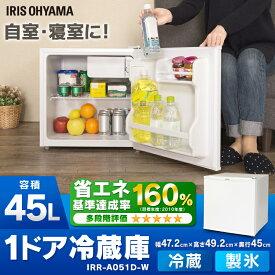 冷蔵庫 45L IRR-A051D-W 冷蔵庫 右開き 小型 1ドア 1ドア冷蔵庫 コンパクト 保冷 一人暮らし 新生活 人気 おすすめ シンプル おしゃれ キッチン サイズ 便利 省エネ 冷蔵 製氷 アイリスオーヤマ アイリス ホワイト 白 あす楽 送料無料【D】