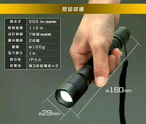LEDハンディライト200lmズーム機能付きLWK-200Z送料無料ライト点検警備LED手持ちズームアイリスオーヤマ