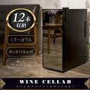 ミラーガラス1ドア12本ワインセラー APWC-35C送料無料 ワインセラー 12本 ワイン ワイン冷蔵庫 SIS プレゼント 誕生日…