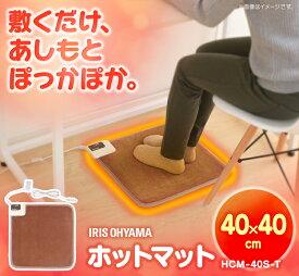 ホットマット HCM-40S-T 40×40cm ホットマット 暖かい 冷えやすい 足元 冬 切り替え可 2段階 なめらか 優しい 肌触り 部屋 暖かい シンプル おしゃれ