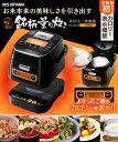 送料無料 銘柄量り炊き IHジャー炊飯器3合 RC-IA31-B アイリスオーヤマ あす楽対応 炊飯器 ih 3合 カロリー計算 カロ…