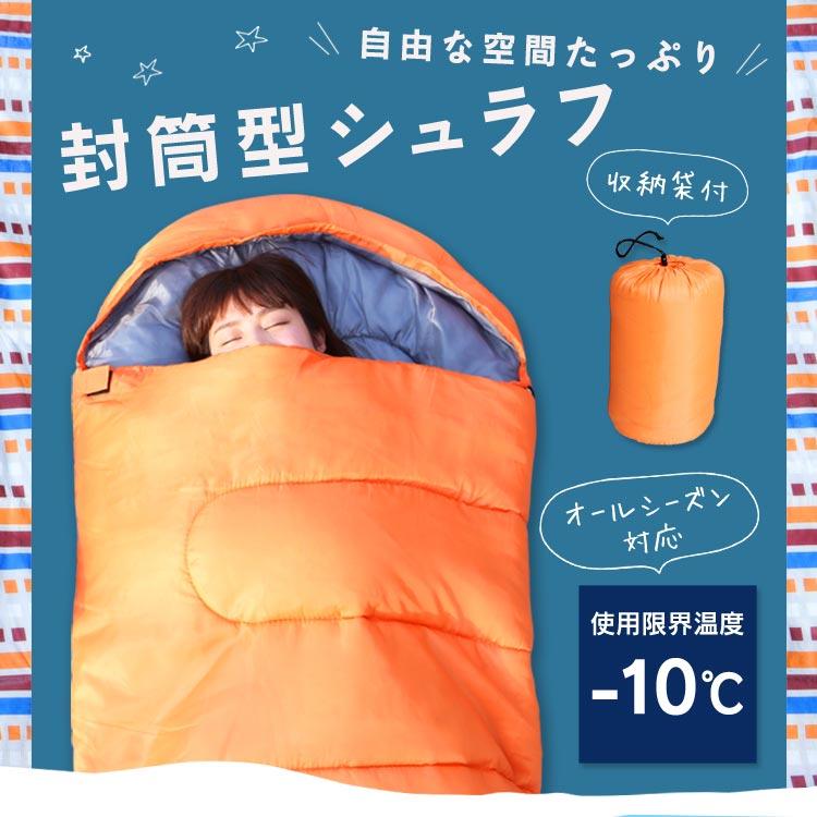 シュラフ 封筒タイプ・枕付きタイプ M180-75・E200寝袋 ねぶくろ 封筒型 枕付き型 キャンプ アウトドア グリーン・ネイビー・オレンジ【D】