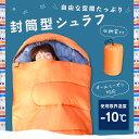 最安値に挑戦★ シュラフ 寝袋 封筒 枕付き E200 寝袋 ねぶくろ 封筒型 枕付き型 キャンプ用品 キャンプ レジャー 山…