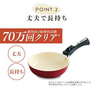 セラミックカラーパン13点セットH-CC-SE13ピンクオレンジレッドブラウンIH対応ガス対応フライパン13点セラミック調理器具鍋フライパン取っ手取っ手が取れるIHオーブン対応送料無料