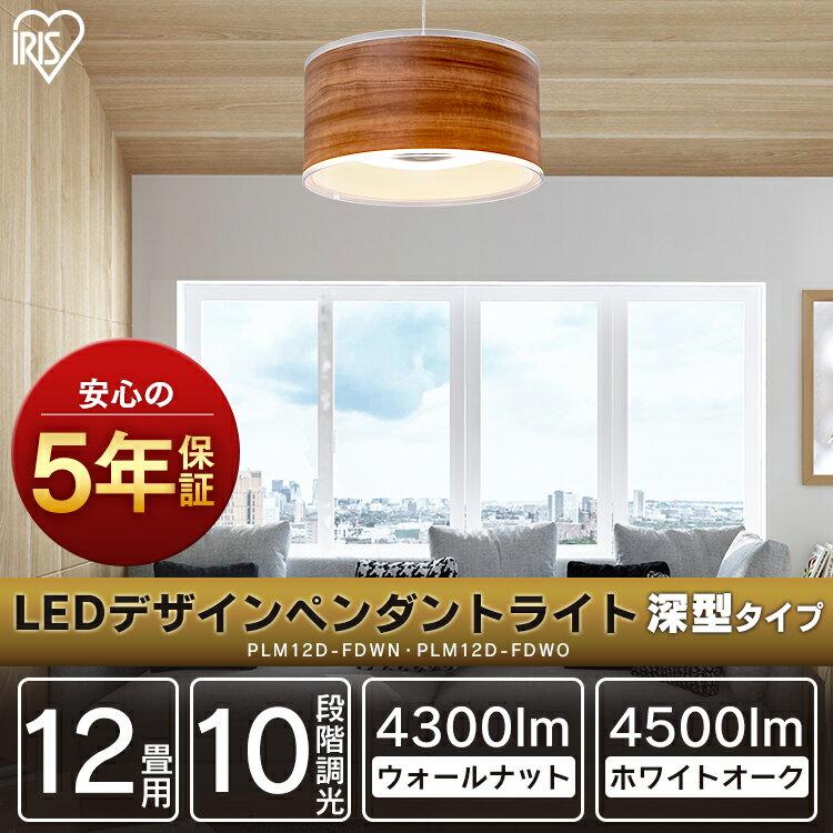 デザインペンダントライト メタルサーキットシリーズ 深型 12畳 調光 PLM12D-FDWN・O ウォールナット ホワイトオーク送料無料 LEDペンダントライト 12畳 調光 メタルサーキット LEDシーリングライト LEDライト シーリングライト LED照明 LED 照明 アイリスオーヤマ
