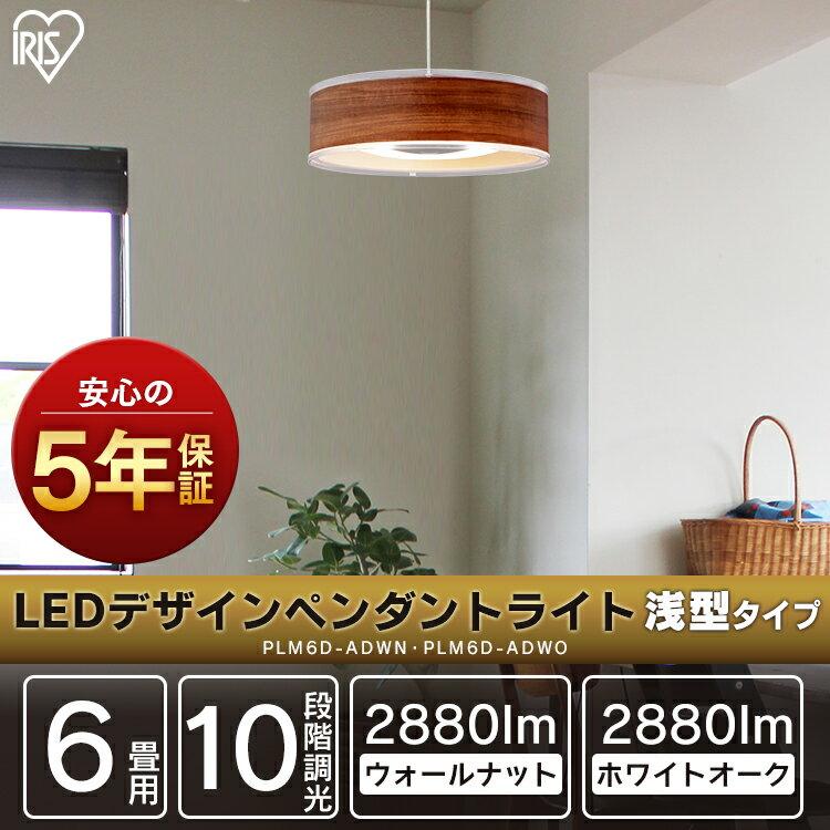 デザインペンダントライト メタルサーキットシリーズ 浅型 6畳 調光 PLM6D-ADWN・O ウォールナット ホワイトオーク送料無料 LEDペンダントライト 6畳 調光 メタルサーキット LEDシーリングライト LEDライト シーリングライト LED照明 LED 照明 アイリスオーヤマ