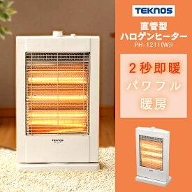 【あす楽】ストーブ ヒーター PH-1211(W) TEKNOS 直管型 ハロゲンヒーター 暖房 暖房器具 遠赤外線 温か あったか 家電 テクノス TEKNOS 送料無料 【D】